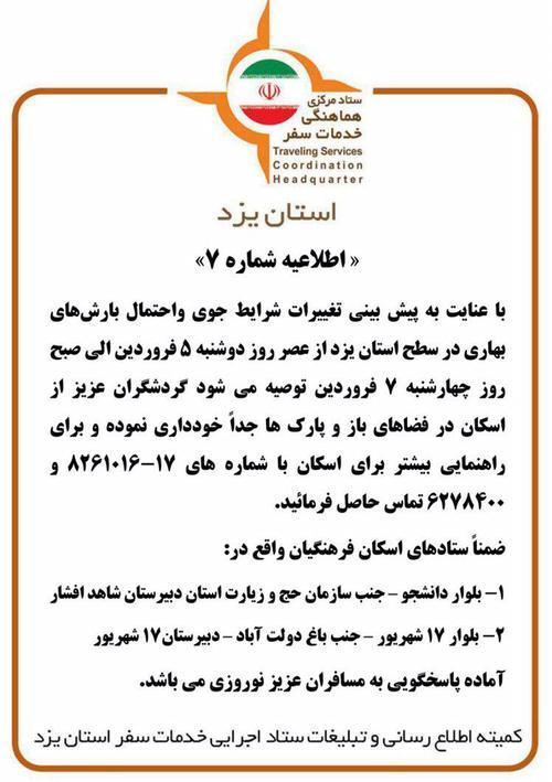اطلاعیه ستاد بحران استانداری یزد