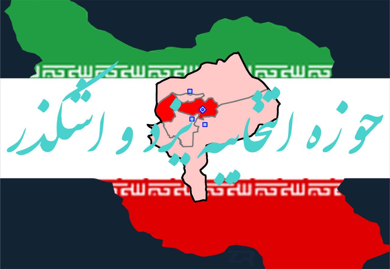 اعلام اسامی نهایی نامزدهای مجلس یازدهم در حوزه انتخابیه یزد و اشکذر